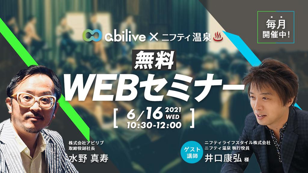 【6/16開催】アビリブ×ニフティ温泉コラボ! 無料WEBセミナーVol.7のご参加ありがとうございました!