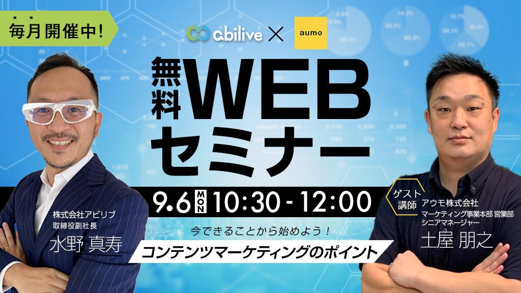 【9/6開催】アビリブ×アウモコラボ!無料WEBセミナーVol.9のご参加ありがとうございました!