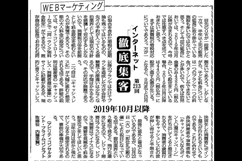 【第213回】WEBマーケティング インターネット徹底集客 2019年10月以降