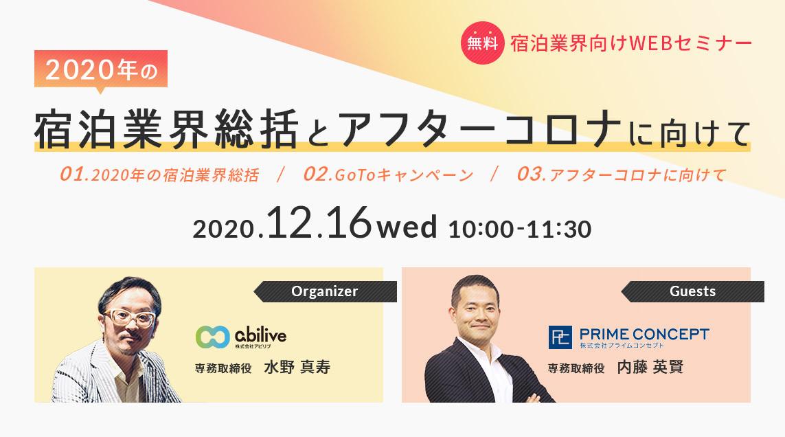 【12/16開催】宿泊業界向け、無料WEBセミナーVol.3のご参加ありがとうございました!