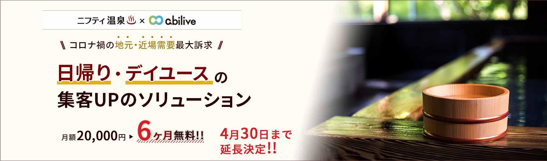 【ニフティ温泉×アビリブ】日帰り・デイユース訴求の新しい提案<ニフティ温泉 リッチスタイル>
