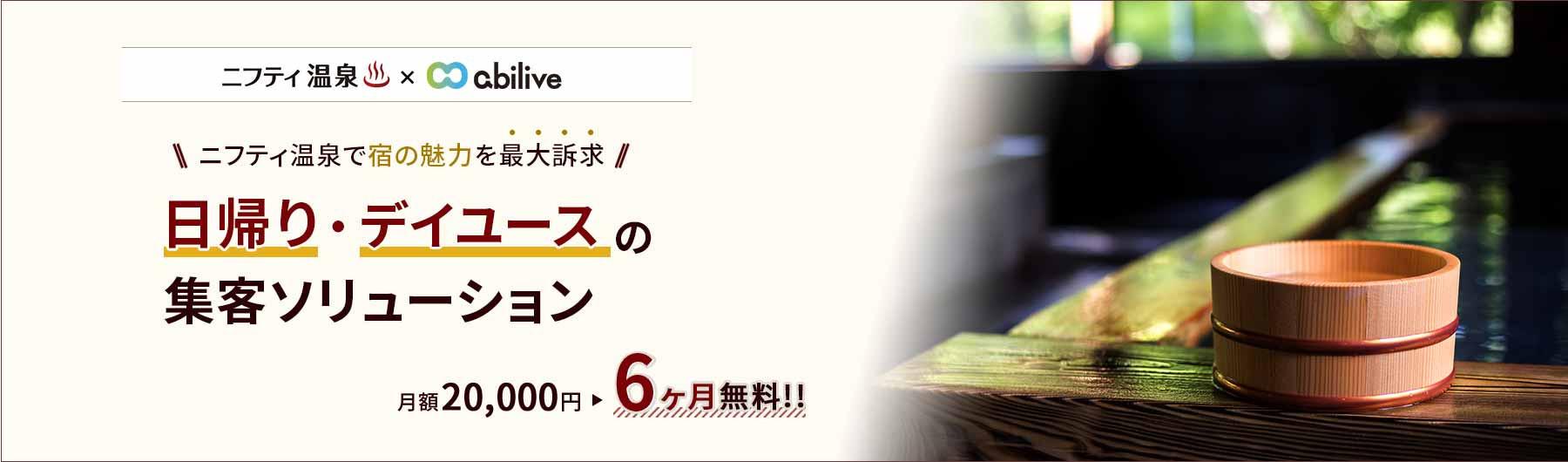 【ニフティ温泉×アビリブ】日帰り・デイユース訴求の新しい提案<ニフティ温泉 リッチスタイル>2021月新年リリース!