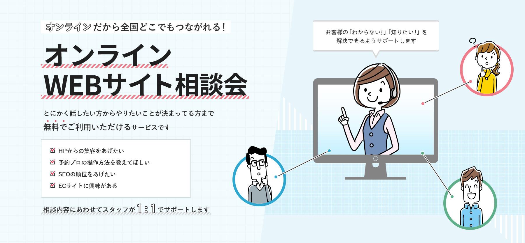【abilive】WEBサイト制作・WEBサービス オンライン無料相談会 実施中!