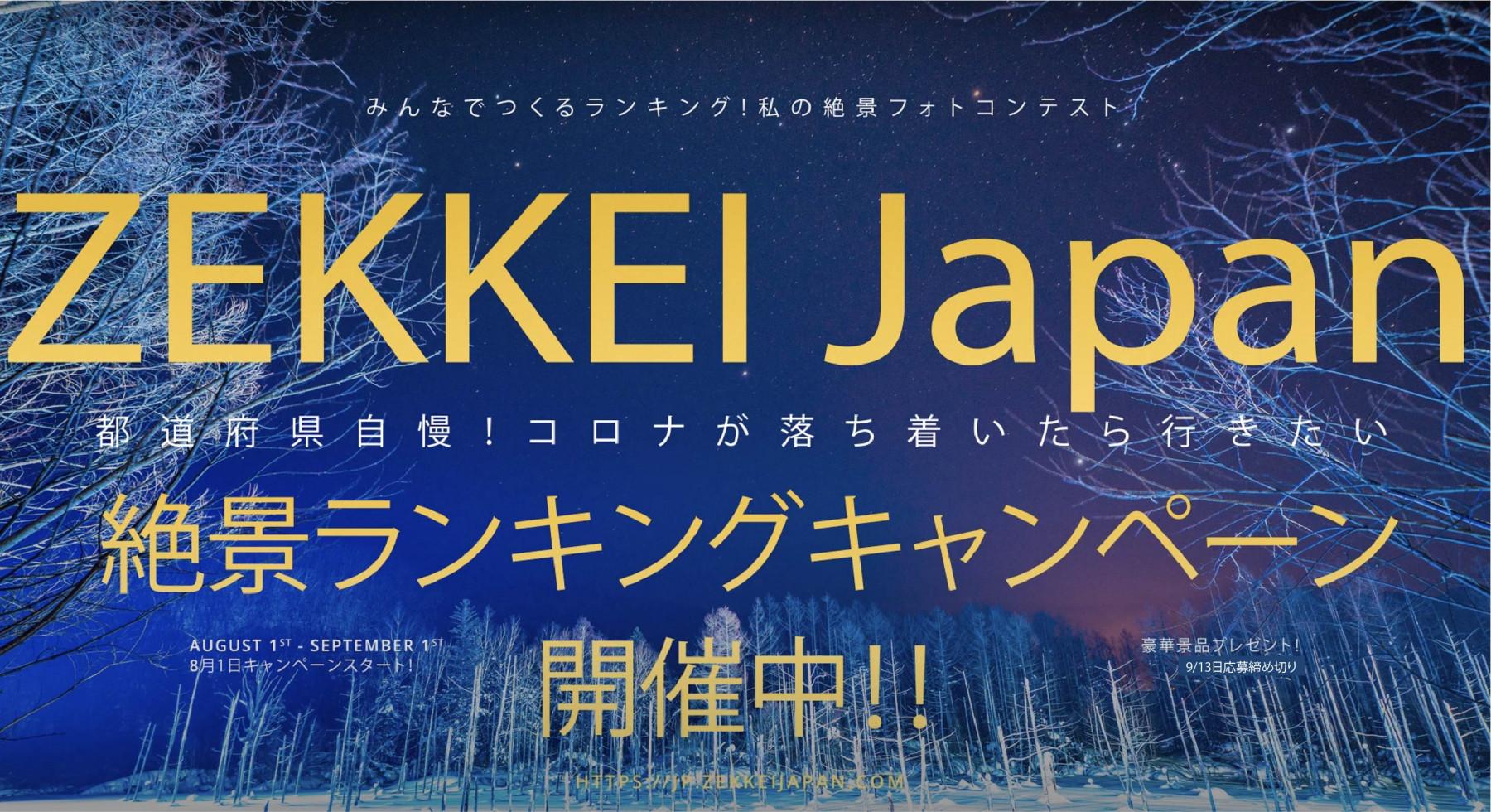 特別審査員長にアサヒカメラ前編集長の佐々木広人氏が就任!第1回ZEKKEI Japanフォトコンテスト9月13日まで開催中