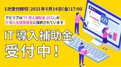 【補助金情報】 IT導入補助金2021!4月7日受付開始!
