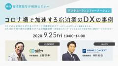 【9/25開催】宿泊業界向け、無料WEBセミナーご参加ありがとうございました!