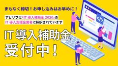 【IT導入補助金2020】9次受付が追加されました!