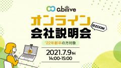 【7/9開催】2022年新卒向けオンライン会社説明会のご案内