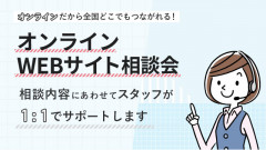 【abilive】WEBサイト制作・WEBサービス オンライン無料相談会