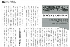 月刊ホテル旅館 2017年9月号