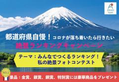 【第1回ZEKKEI Japanフォトコンテスト開催中】審査員、協賛、景品追加のお知らせ