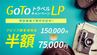 【GoToトラベルキャンペーン LPパッケージ】弊社顧客様限定!今だけ半額キャンペーン!