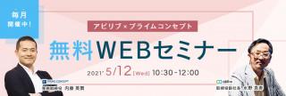 【5/12開催】無料WEBセミナーVol.6のご案内