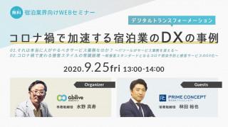 【9/25開催】宿泊業界向け、無料WEBセミナー参加受付中!