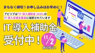 【IT導入補助金2020】〆切間近!ただいま受付中!(8次締切:11/2(月))