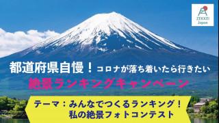 【ZEKKEI Japanフォトコンテスト開催のお知らせ】開催日<開始:2020年 8/1(土) 締切:2020年 9/1(火)>