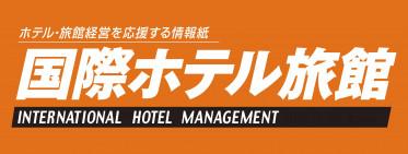 8月5日発行の国際ホテル旅館にて「プライムコンシェルジュ」を取り上げていただきました