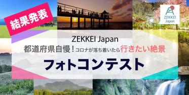 第1回ZEKKEI Japanフォトコンテスト結果発表!!