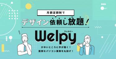 月額定額制でデザイン&パソコン業務依頼し放題サービス『welpy(ウェルピー)』をリリースしました。