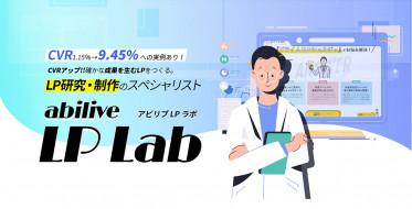 新サービス abilive LP Lab(アビリブ LPラボ)スタート!!