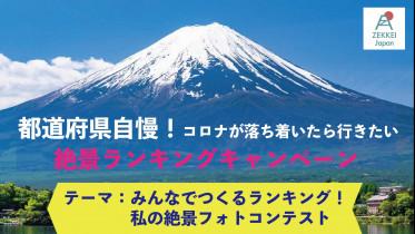 【ZEKKEI Japanフォトコンテスト開催のお知らせ】開催日<開始:2020年 8/1(土) 締切:2020年 9/13(日)>