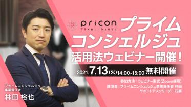 【7/13開催】プライムコンシェルジュ活用法ウェビナーのご案内