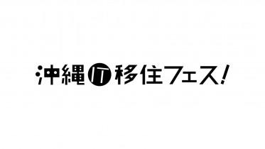 <東京・大阪>沖縄IT移住フェス出展のご案内