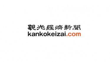 【第261回】WEBマーケティング インターネット徹底集客(地域観光事業支援(ミニGoTo)について)