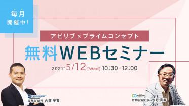 【5/12開催】無料WEBセミナーVol.6のご参加ありがとうございました!