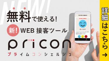 旅館ホテルの3密回避対策に! 無料で使えるWEB接客ツール『プライムコンシェルジュ』をリリースしました。