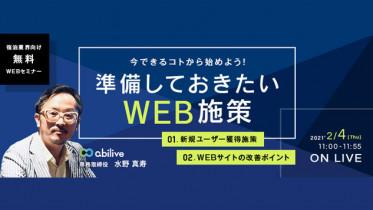 【2/4開催】宿泊業界向け、無料WEBセミナーVol.4のご参加ありがとうございました!