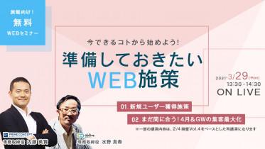 【3/29開催】無料WEBセミナーVol.5のご参加ありがとうございました!