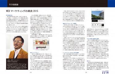 週刊ホテルレストラン 2015.9.4 別冊 ホテル・旅館業界IT年鑑2015&2016