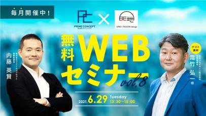 【6/29開催】プライムコンセプト×あめつちデザインコラボ! 無料WEBセミナーVol.8のご案内