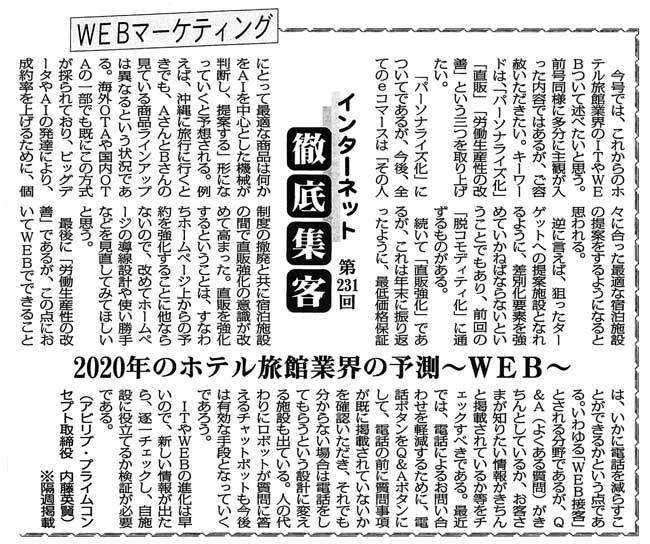 【第231回】WEBマーケティング インターネット徹底集客(2020年のホテル旅館業界の予測~WEB~)
