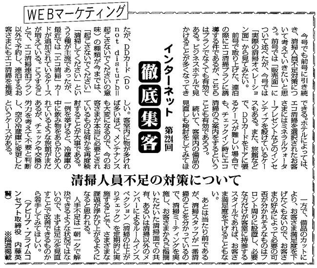 【第224回】WEBマーケティング インターネット徹底集客(清掃人員不足の対策について 2 )
