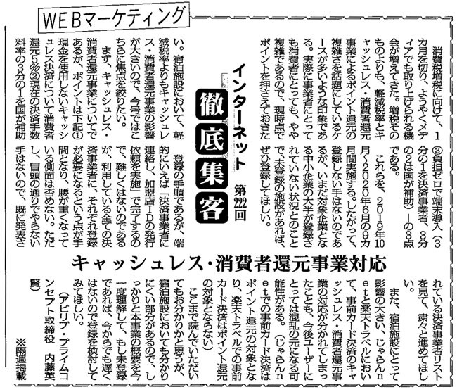 【第222回】WEBマーケティング インターネット徹底集客(キャッシュレス・消費者還元事業対応)