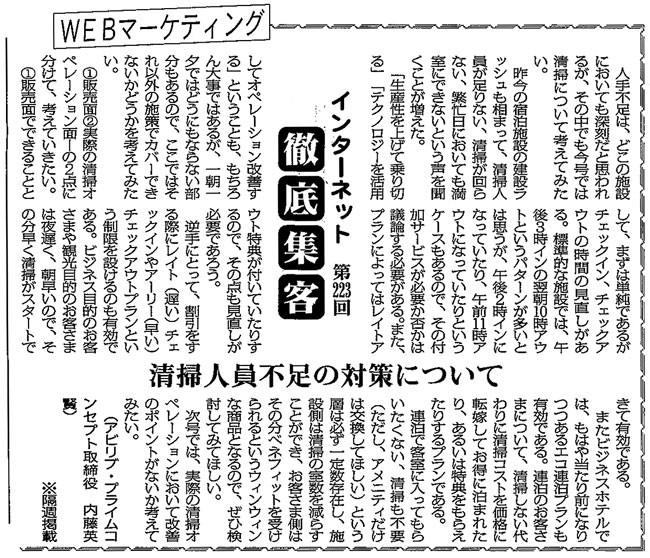 【第223回】WEBマーケティング インターネット徹底集客(清掃人員不足の対策について)