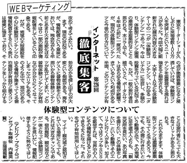 【第226回】WEBマーケティング インターネット徹底集客(体験型コンテンツについて)