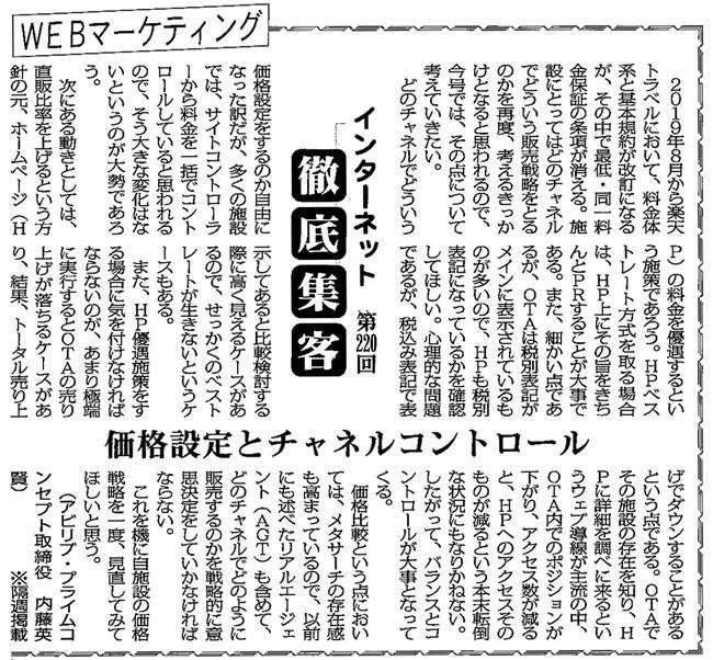 【第220回】WEBマーケティング インターネット徹底集客(価格設定とチャネルコントロール)