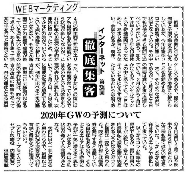 【第234回】WEBマーケティング インターネット徹底集客(2020年GWの予測について)