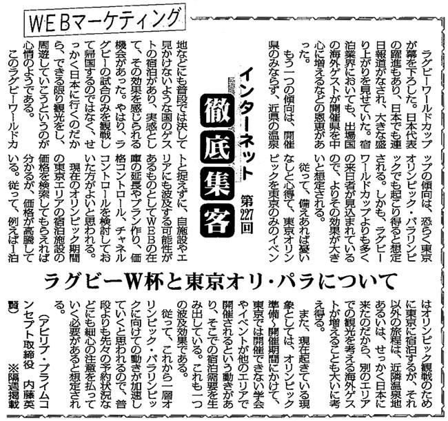 【第227回】WEBマーケティング インターネット徹底集客(ラグビーW杯と東京オリ・パラについて)