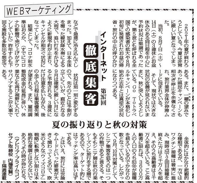 【第267回】WEBマーケティング インターネット徹底集客(夏の振り返りと秋の対策)