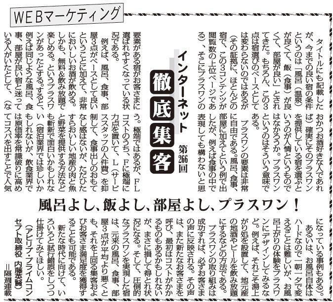 【第266回】WEBマーケティング インターネット徹底集客(風呂よし、飯よし、部屋よし、プラスワン!)