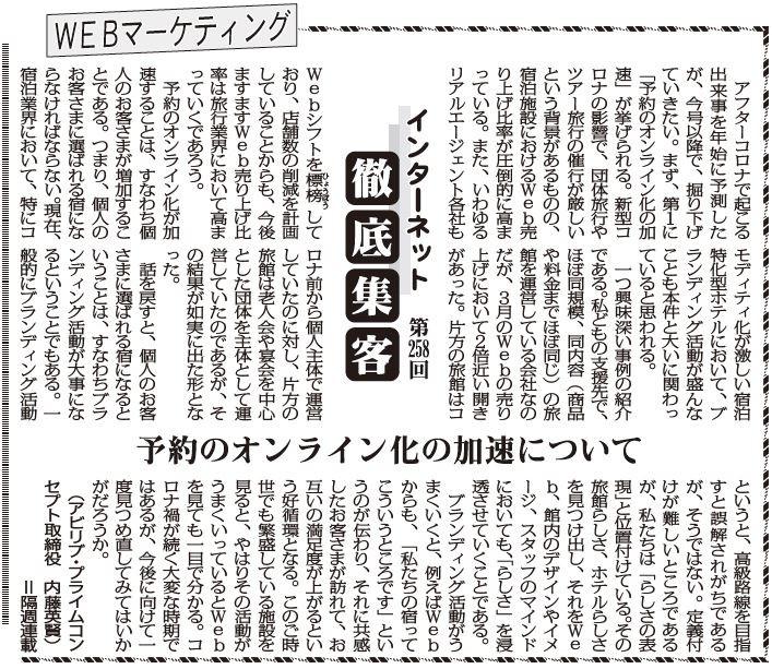 【第258回】WEBマーケティング インターネット徹底集客(予約のオンライン化の加速について)