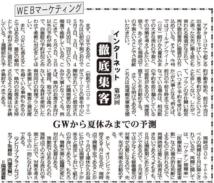 【第259回】WEBマーケティング インターネット徹底集客(GWから夏休みまでの予測)