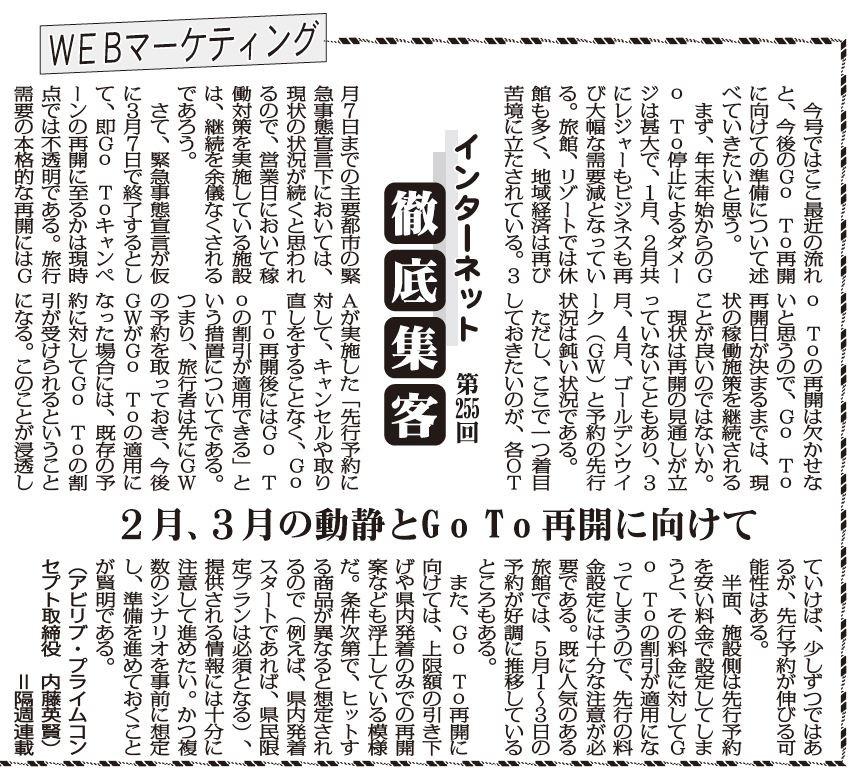 【第255回】WEBマーケティング インターネット徹底集客(2月・3月の静動とGoTo再開に向けて)
