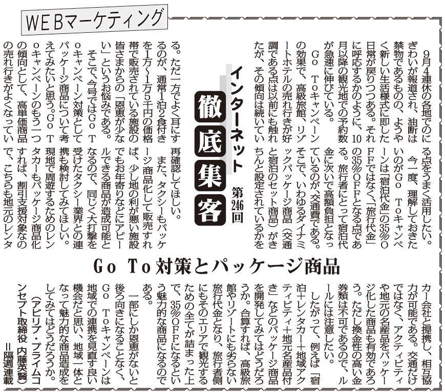 【第246回】WEBマーケティング インターネット徹底集客(Go To対策とパッケージ商品)