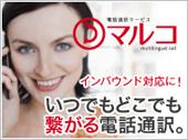 電話通訳サービス マルチリンガルコール インバウンド対応に!