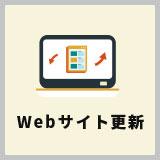 Webサイト更新